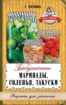 Бабушкины маринады, соленья, закуски обложка книги