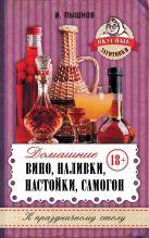 Домашнее вино, наливки, настойки, самогон