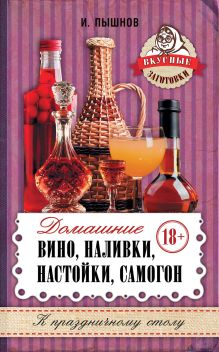 Пышнов И.Г. - Домашнее вино, наливки, настойки, самогон обложка книги