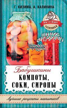 Бабушкины компоты, соки, сиропы обложка книги