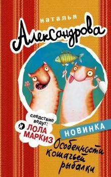 Особенности кошачьей рыбалки обложка книги
