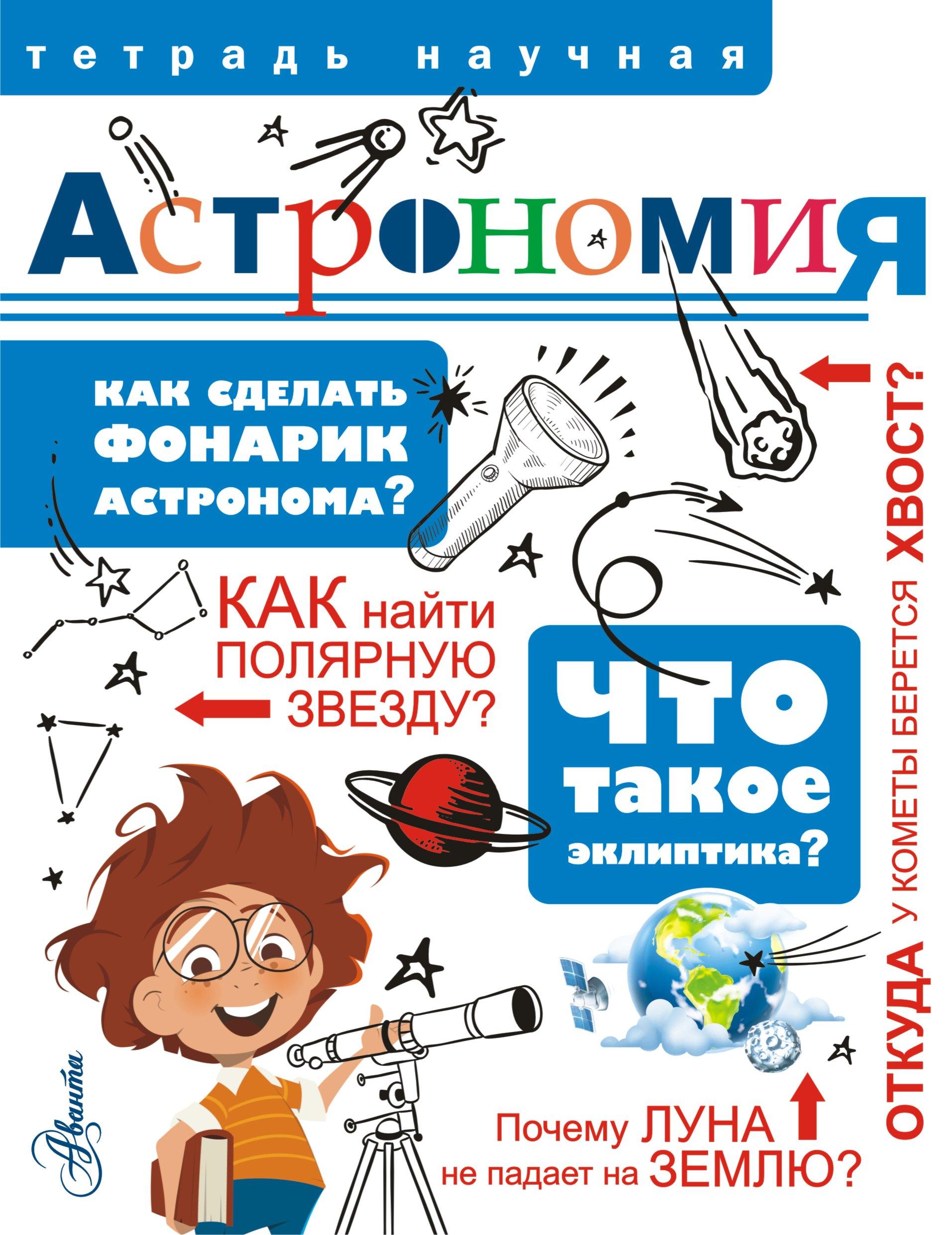 Астрономия ( .  )