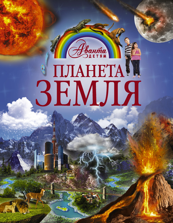 . Планета Земля комлев и ковыль