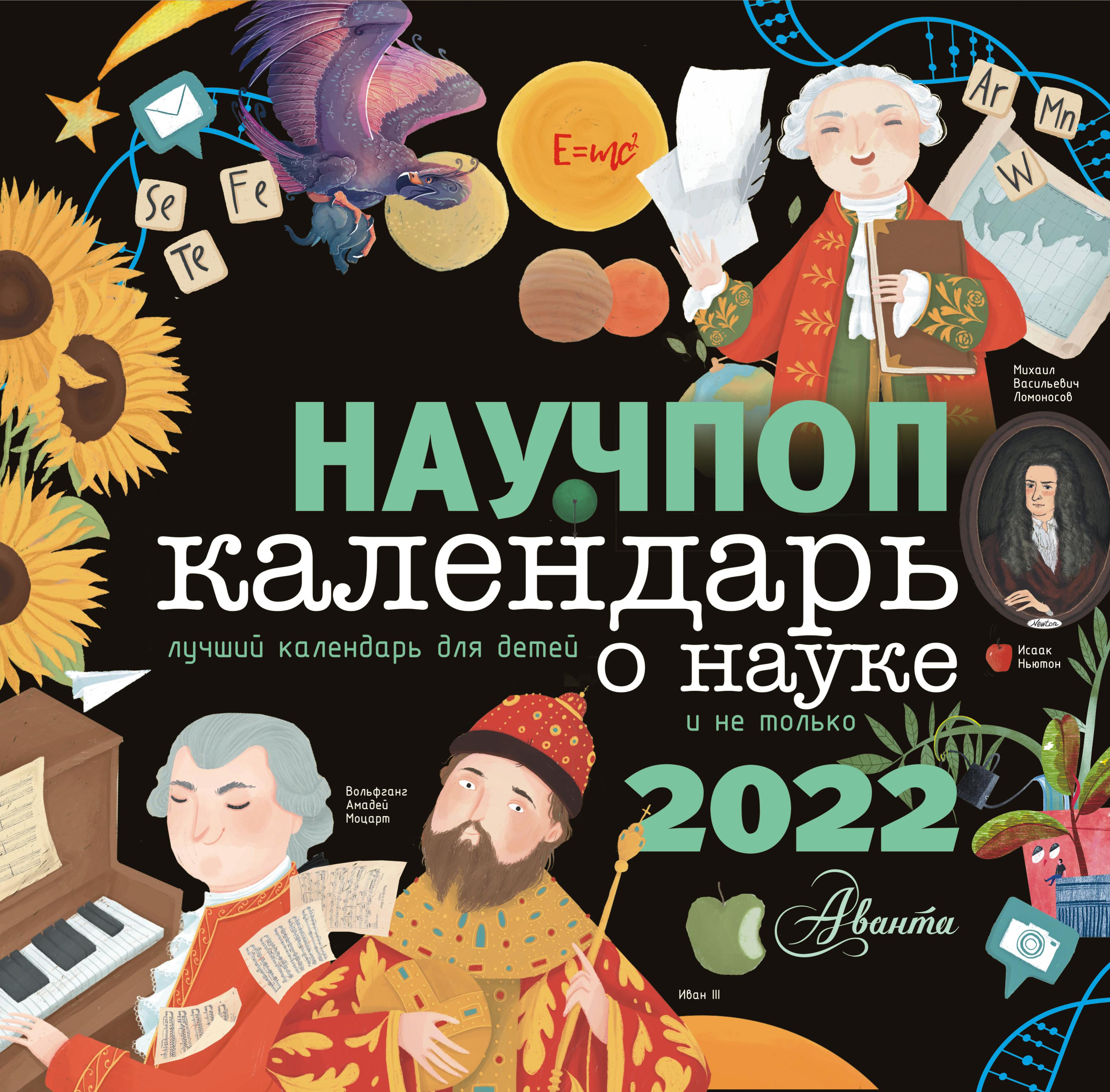 книга Научпоп Календарь для детей 2022 год