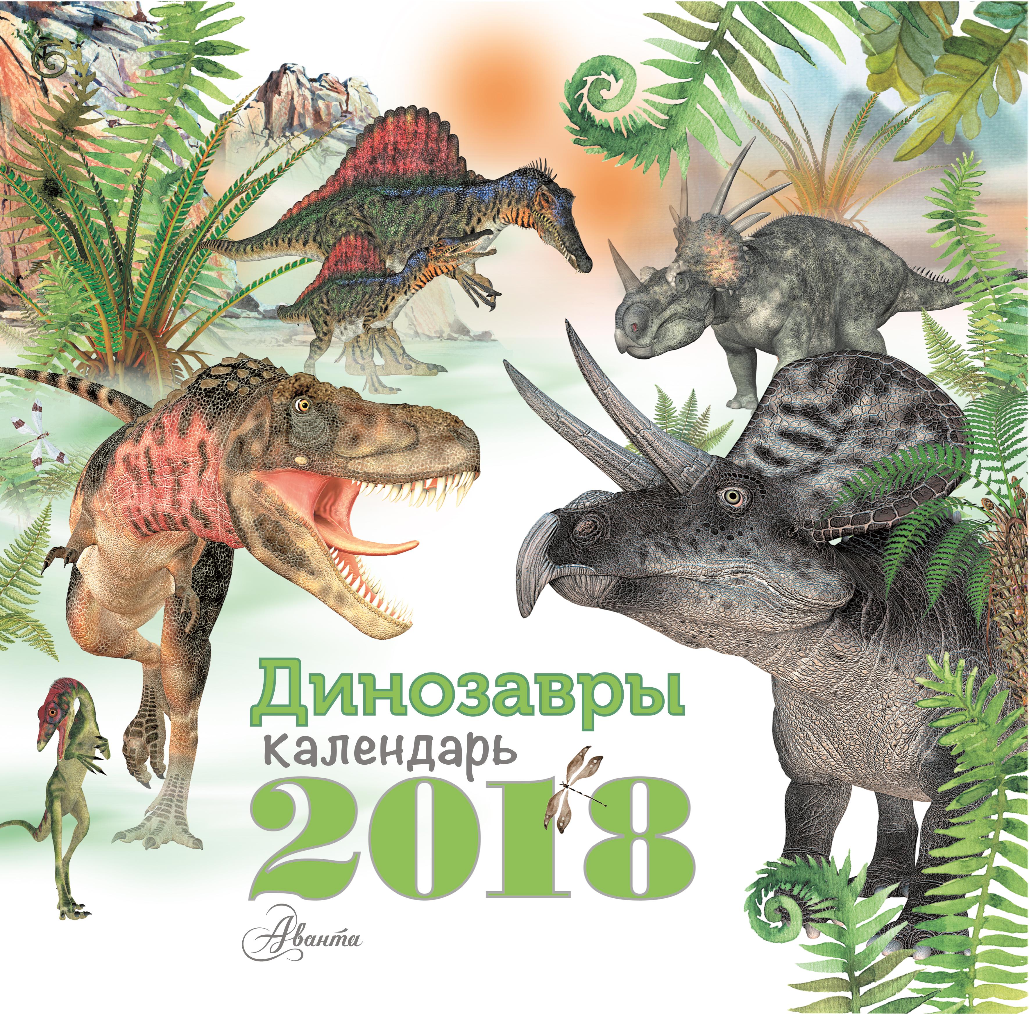 Динозавры ( Воробьев А.Г., Крускоп С.В.  )