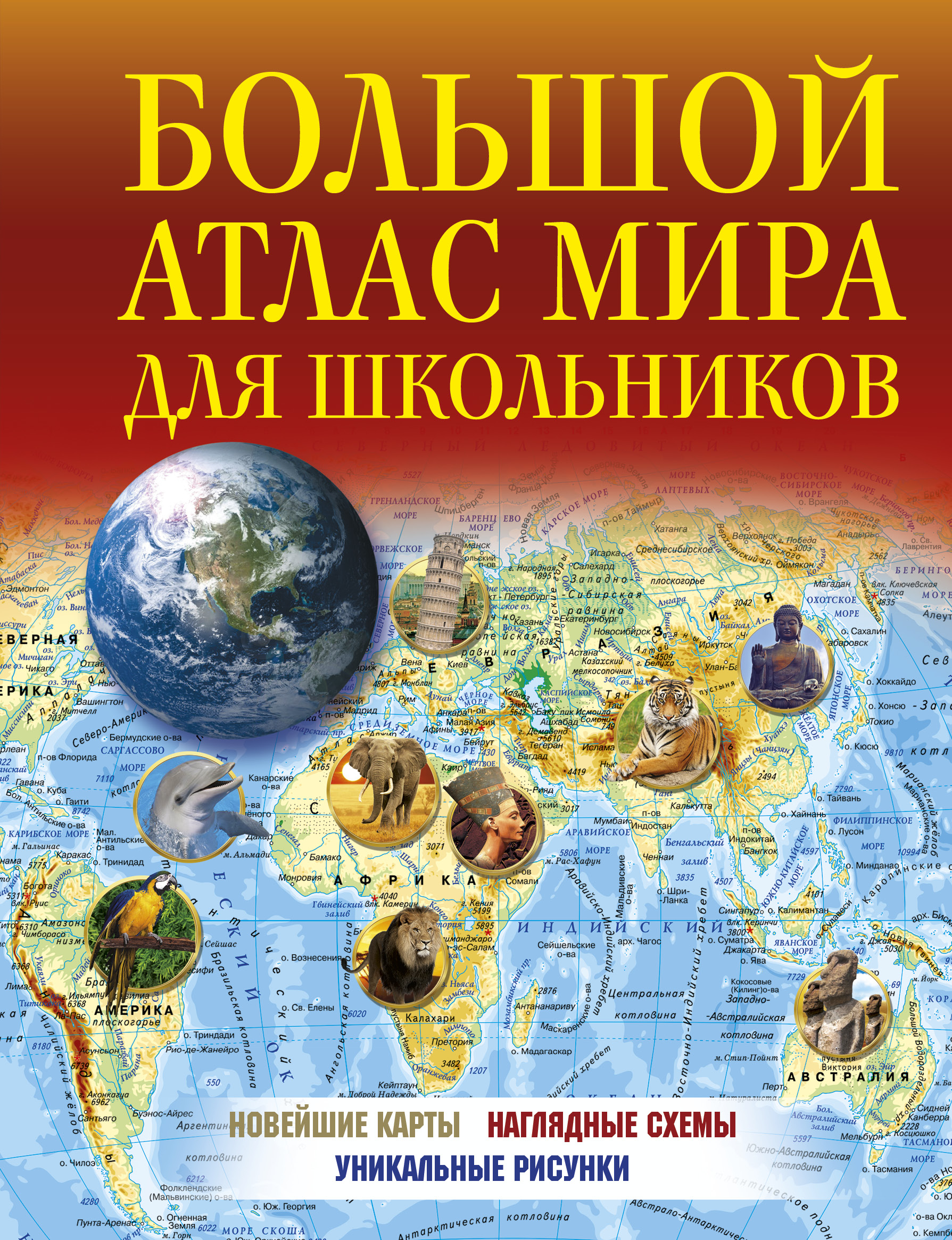 Большой атлас мира для школьников от book24.ru