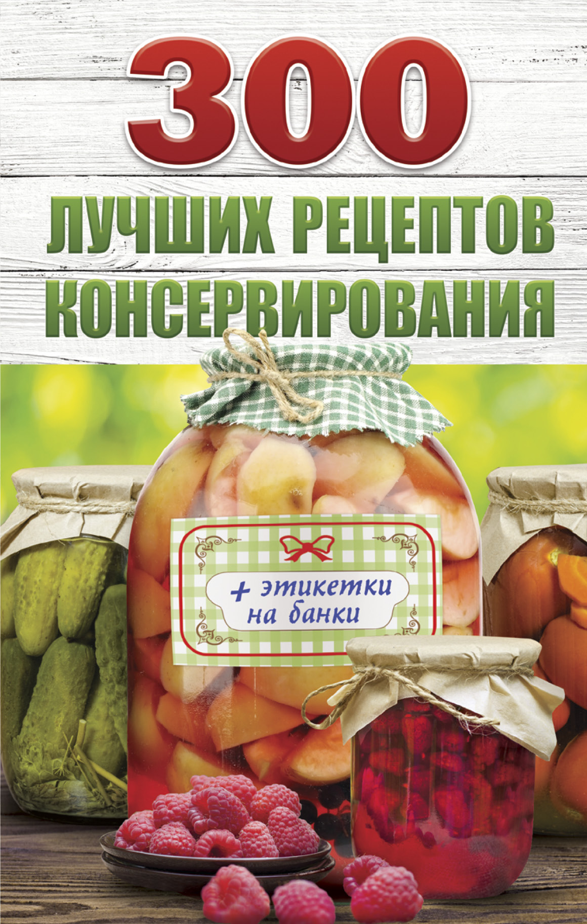 300 лучших рецептов консервирования + этикетки на банки ( Рошаль В.М.  )