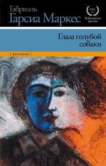 Глаза голубой собаки (новые переводы нескольких рассказов)