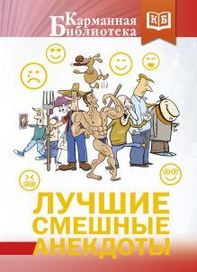 . - Лучшие смешные анекдоты обложка книги