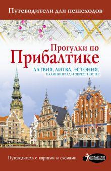 - Прогулки по Прибалтике обложка книги
