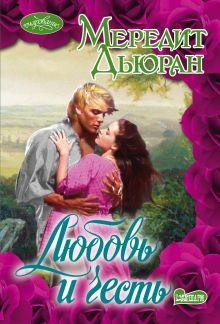 Дьюран Мередит - Любовь и честь обложка книги