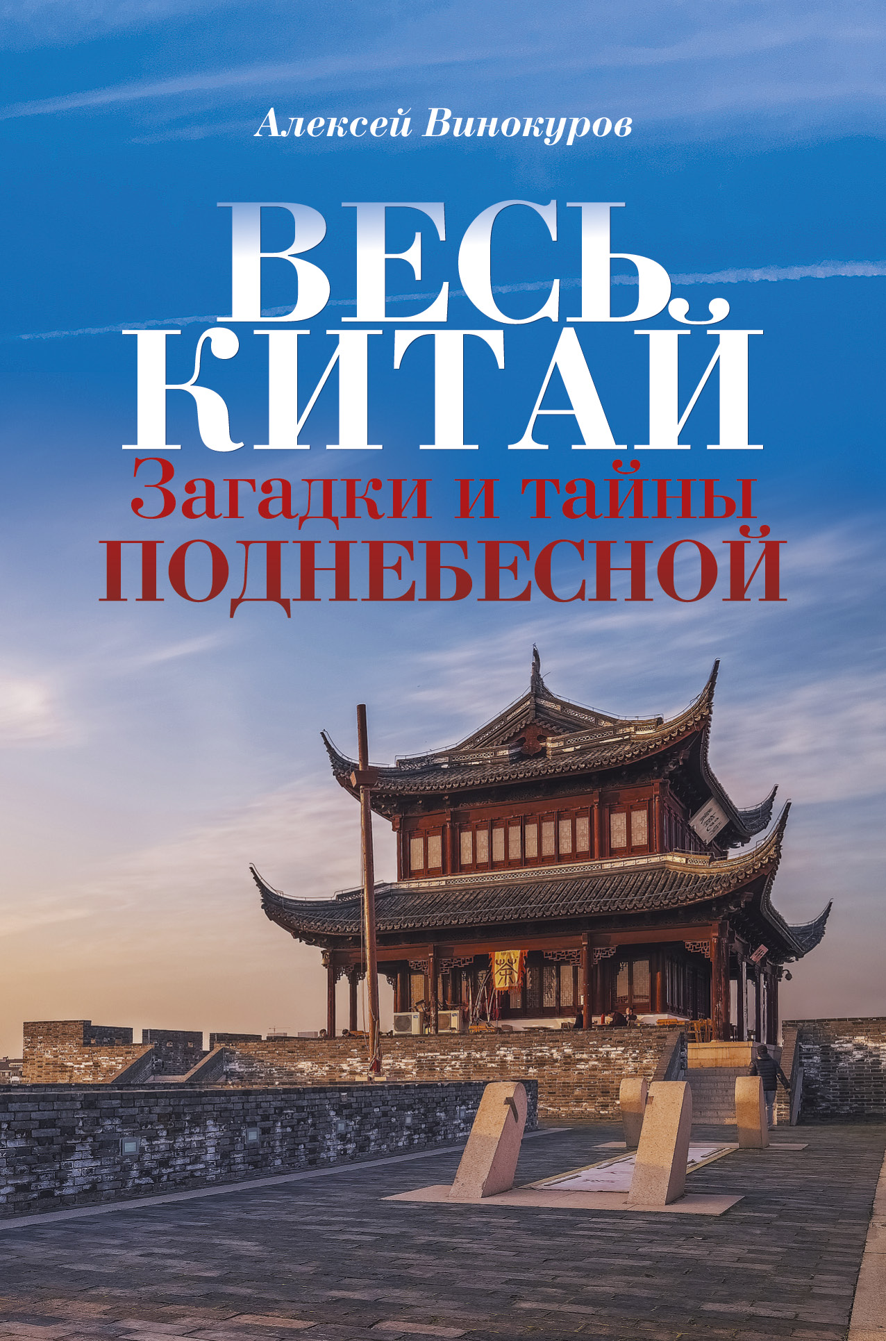 Весь Китай. Загадки и тайны Поднебесной ( Винокуров А.  )