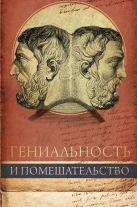 Ломброзо Ч. - Гениальность и помешательство' обложка книги
