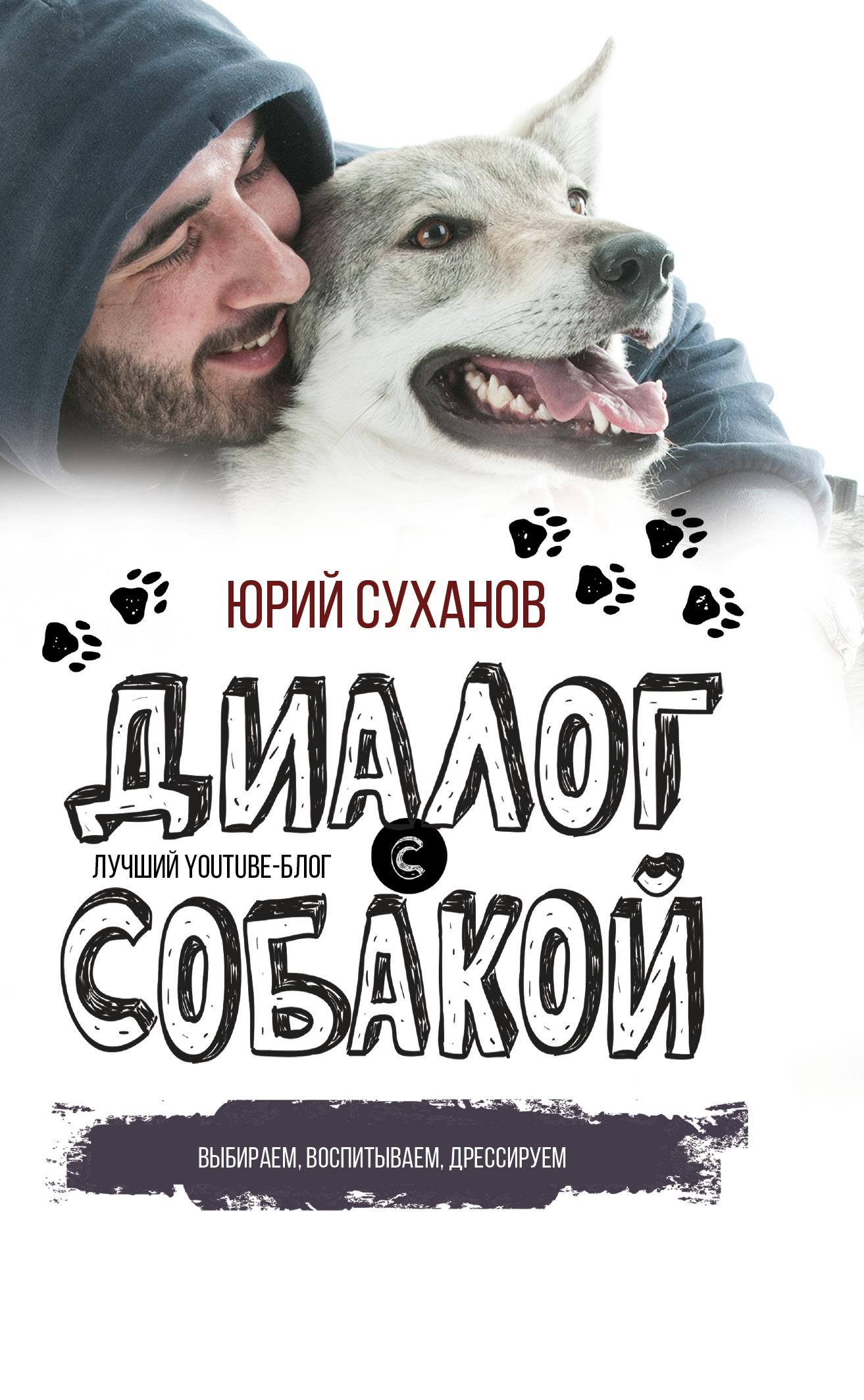 Диалог с собакой. Выбираем, воспитываем, дрессируем ( Суханов Ю.В.  )