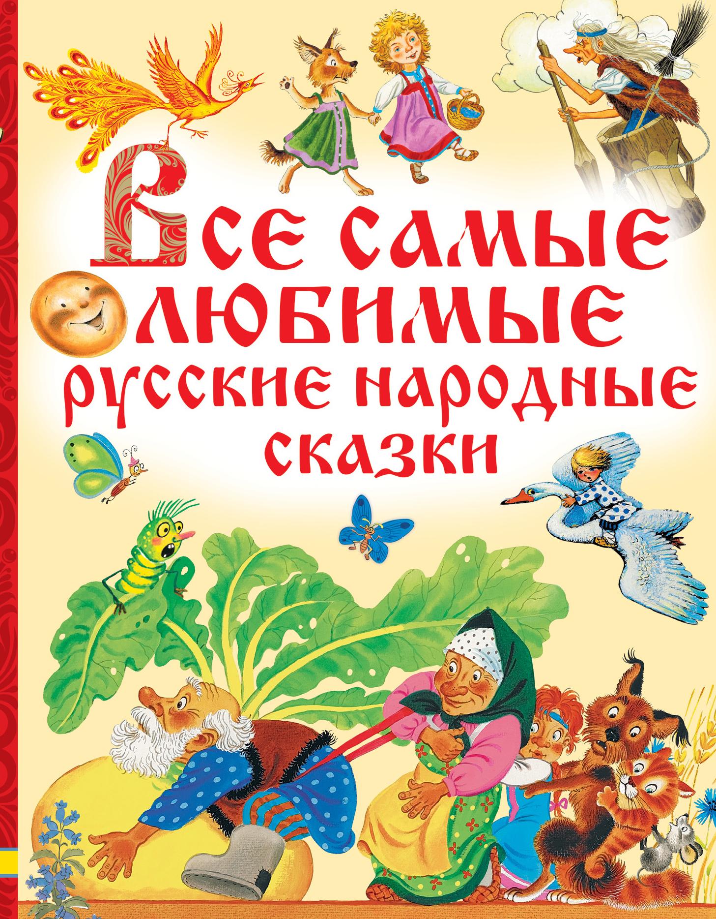 Толстой А.Н. Все самые любимые русские народные сказки