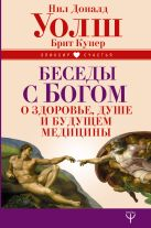 Уолш Нил Дональд, Купер Брит - Беседы с Богом о здоровье, душе и будущем медицины' обложка книги