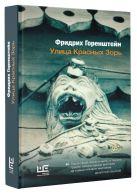 Горенштейн Ф.Н. - Улица Красных Зорь' обложка книги