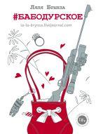 Брынза Л. - #бабодурское' обложка книги