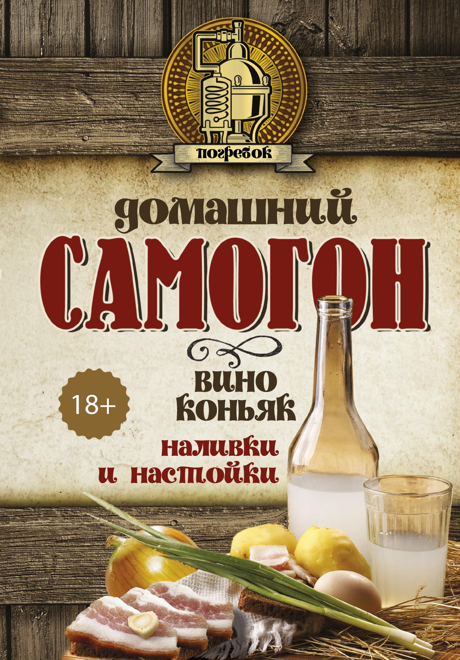 Домашний самогон, вино, коньяк, наливки и настойки ( Токарев Д.Н.  )