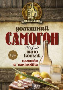 Токарев Д.Н. - Домашний самогон, вино, коньяк, наливки и настойки обложка книги
