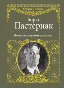 Пастернак Б.Л. - Быть знаменитым некрасиво обложка книги