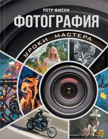 Фисун П.А. - Фотография. Уроки мастера обложка книги