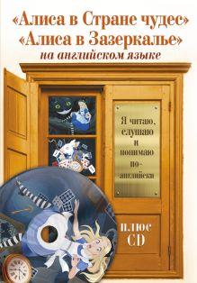 Алиса в Стране чудес, Алиса в Зазеркалье +CD обложка книги