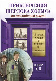 Приключения Шерлока Холмса +CD