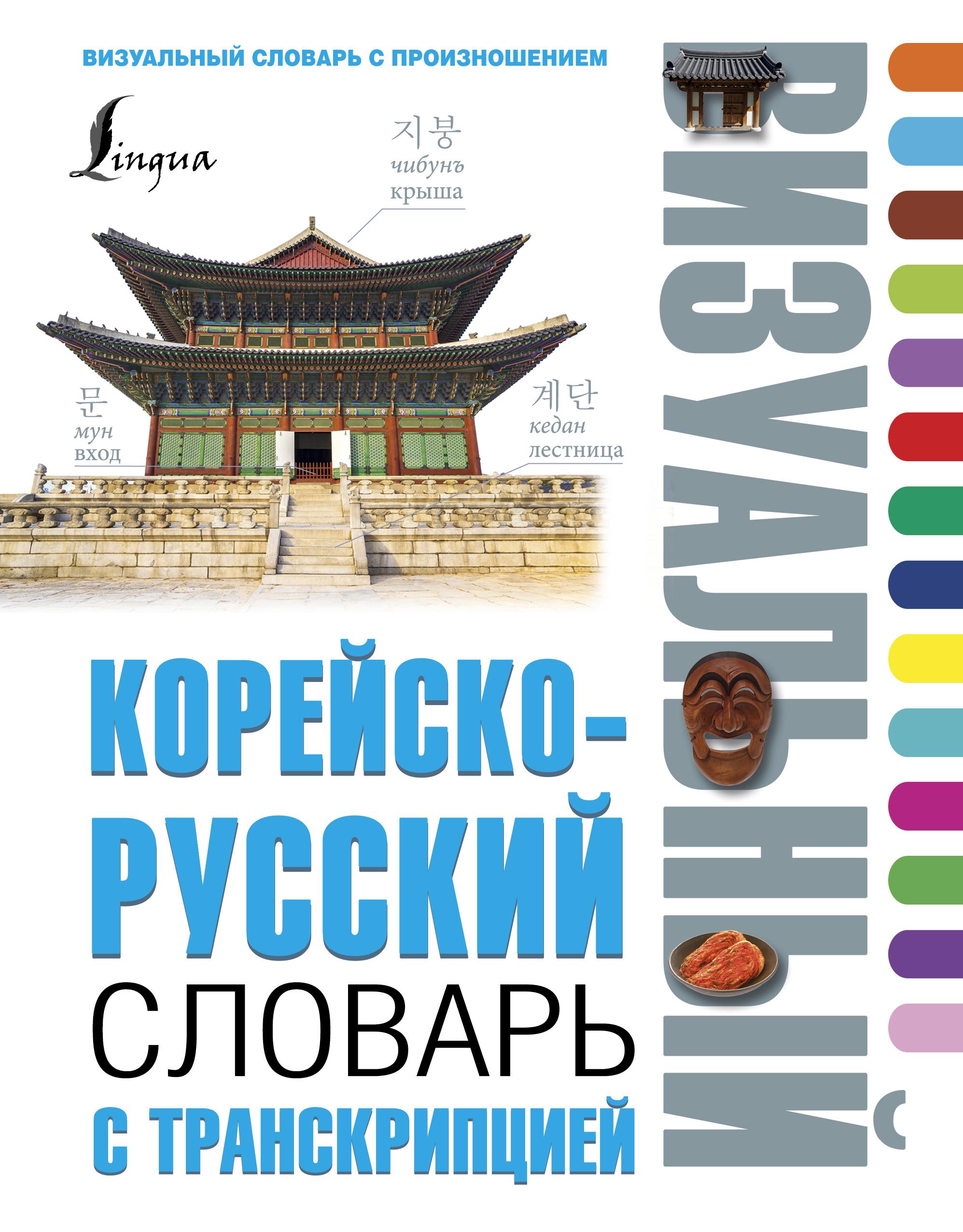 Корейско-русский визуальный словарь с транскрипцией ( Чун Ин Сун  )