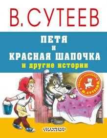 Сутеев В.Г. - Петя и Красная Шапочка и другие истории обложка книги