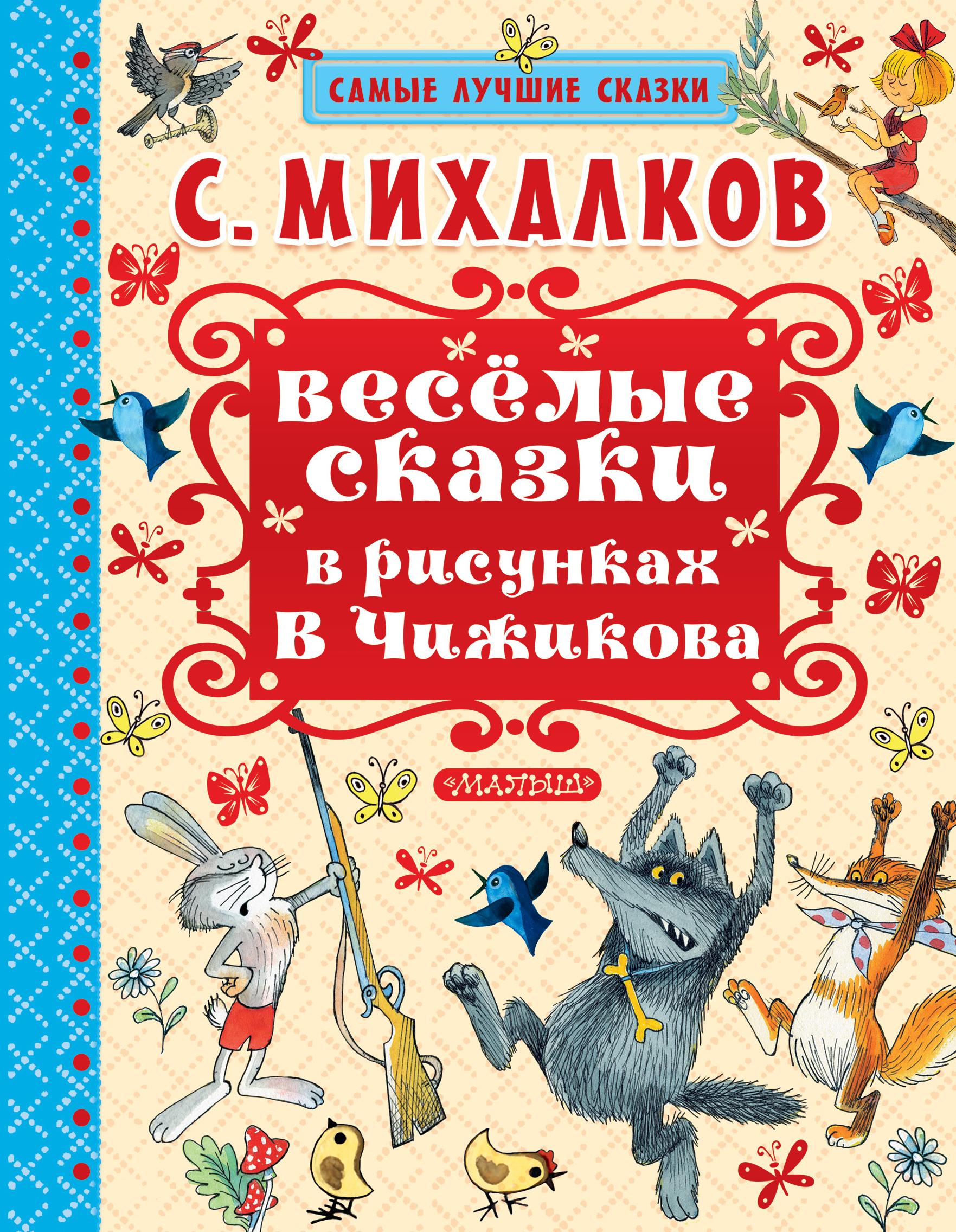 Михалков С.В. Весёлые сказки в рисунках В. Чижикова