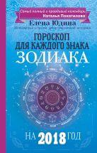 Купить Книга Гороскоп на 2018 год для каждого знака Зодиака Юдина Е.А., Покатилова Н.А. 978-5-17-104255-4 Издательство «АСТ»