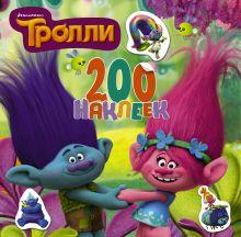 . - Тролли. 200 наклеек (2-е оформление зеленый) обложка книги
