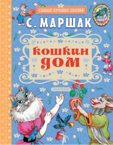 Кошкин дом обложка книги