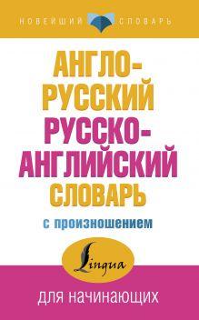 Англо-русский русско-английский словарь с произношением обложка книги