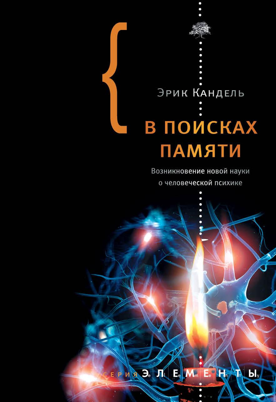 В поисках памяти от book24.ru