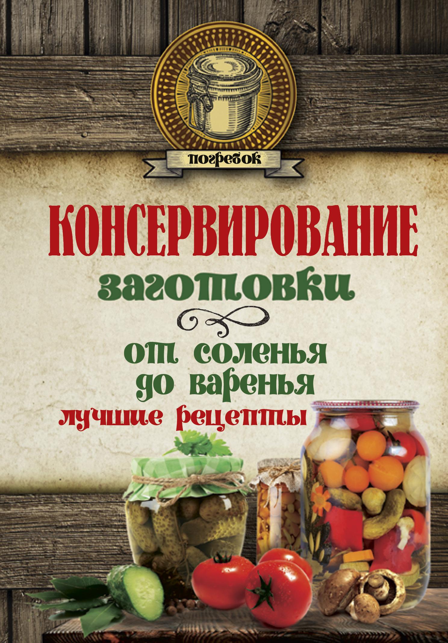 агафья звонарева консервирование и заготовки лучшие рецепты из натуральных продуктов просто и доступно . Консервирование. Заготовки: от соленья до варенья. Лучшие рецепты.