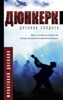 Мишаненкова Е.А. - Дюнкерк обложка книги