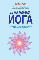 Роуч М. - Как работает йога: философия физического и духовного самосовершенствования' обложка книги