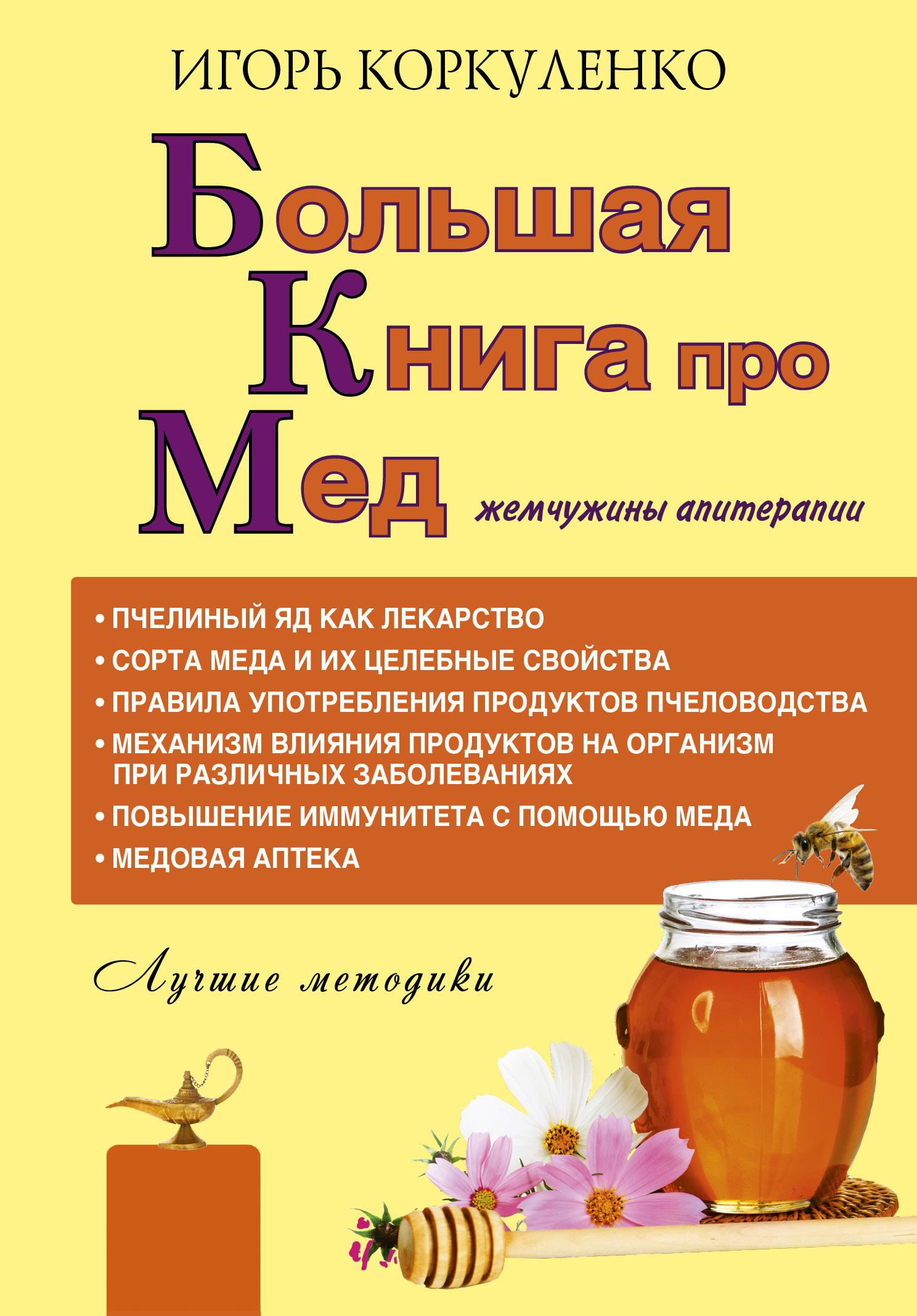 Коркуленко И.Т. Большая книга про мед: жемчужины апитерапии