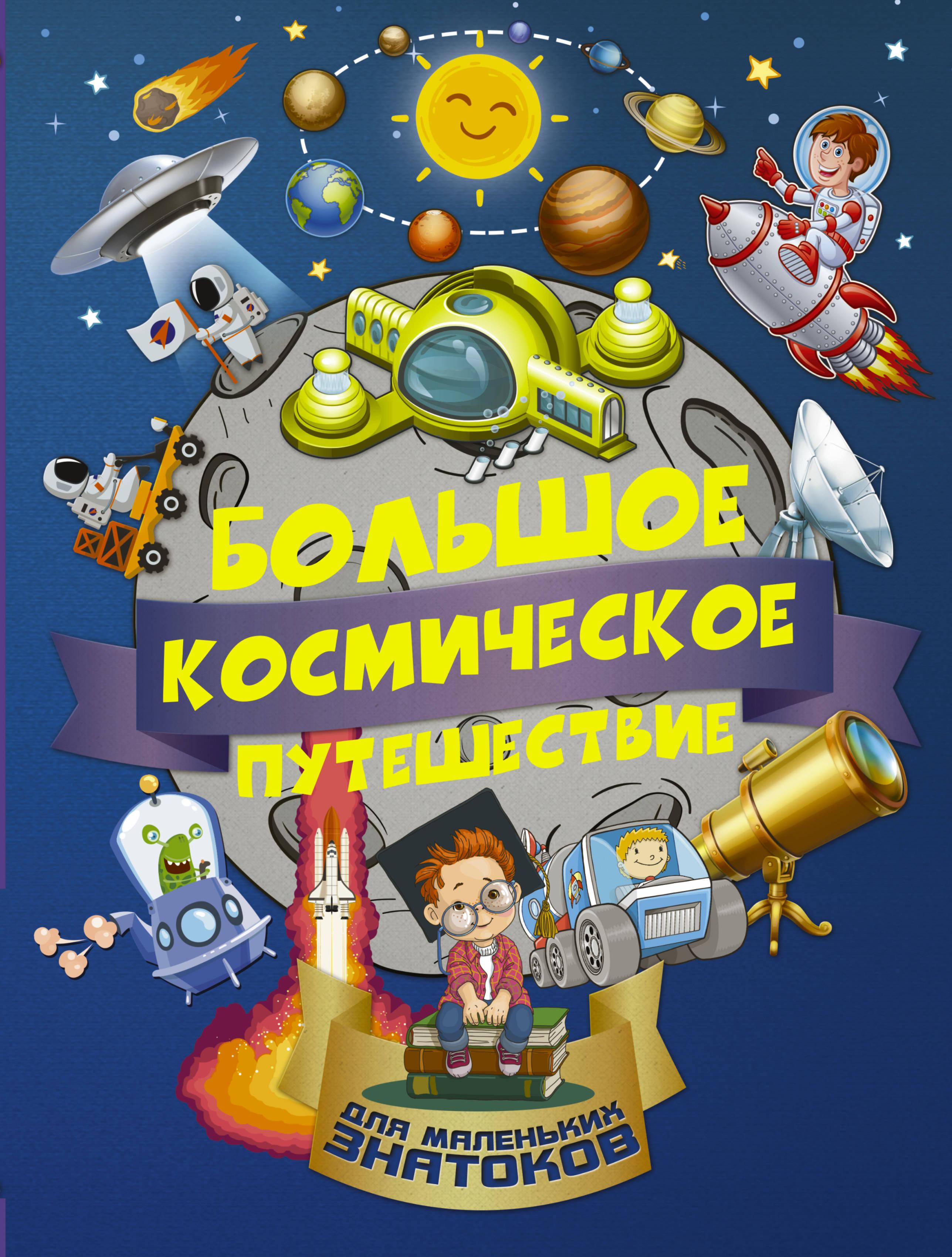 Большое космическое путешествие ( Третьякова А.И., Хомич Е.О.  )