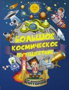 Большое космическое путешествие