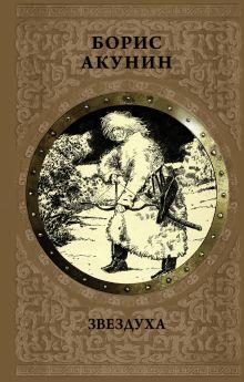 Звездуха обложка книги