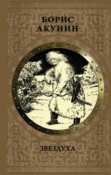 Акунин Б. - Звездуха обложка книги