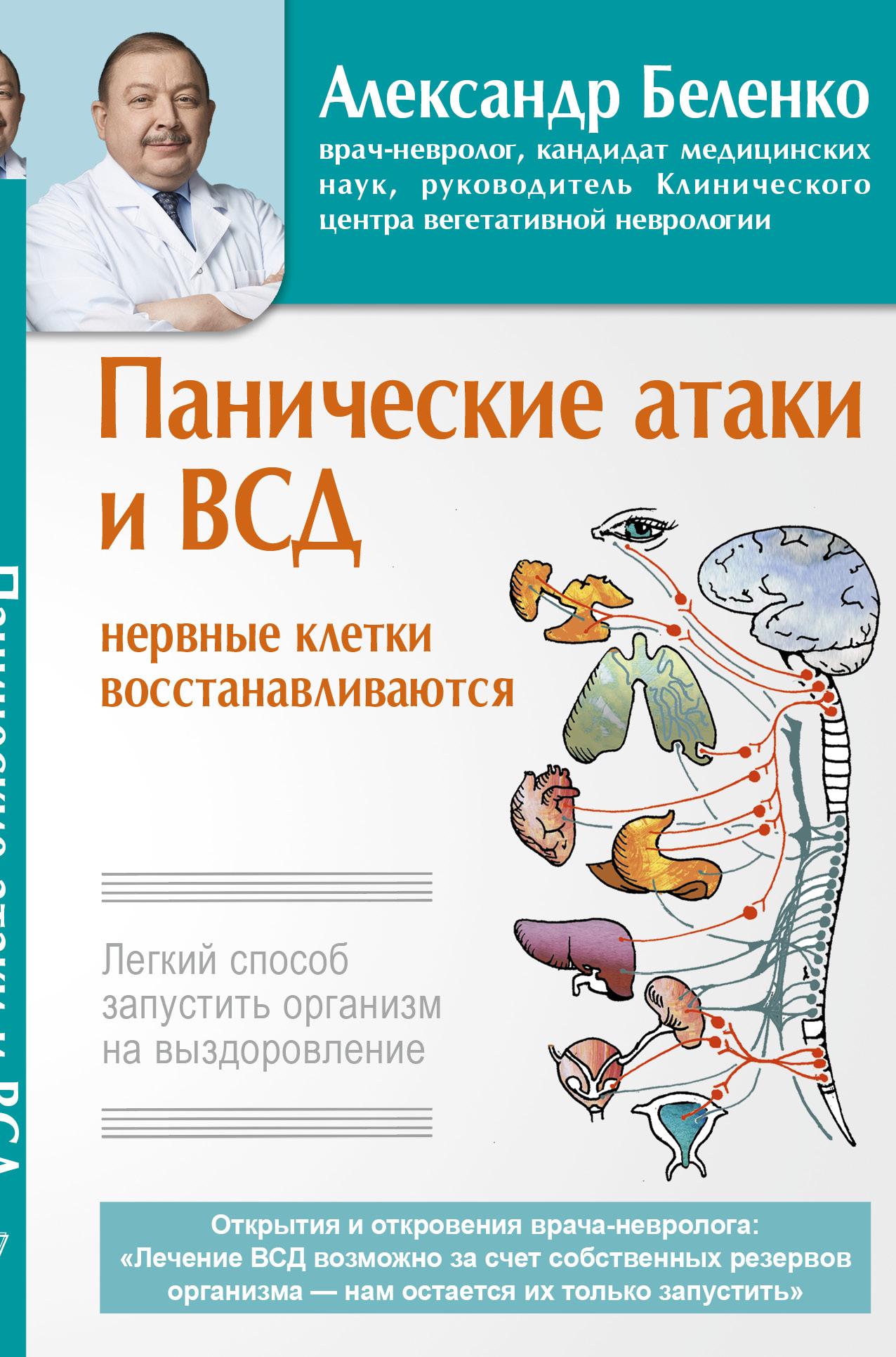 Беленко А.И. Панические атаки и ВСД — нервные клетки восстанавливаются. Легкий способ запустить организм на выздоровление