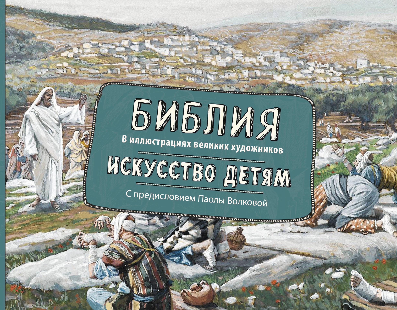 Библия в иллюстрациях великих художников. Искусство детям. ( Волкова П.Д.  )
