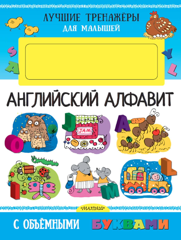Английский алфавит с объемными буквами ( Денисова Л.И.  )