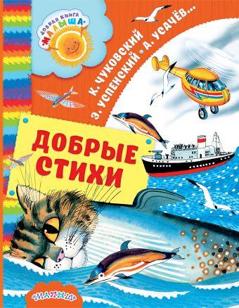 Успенский Эдуард Николаевич: Добрые стихи