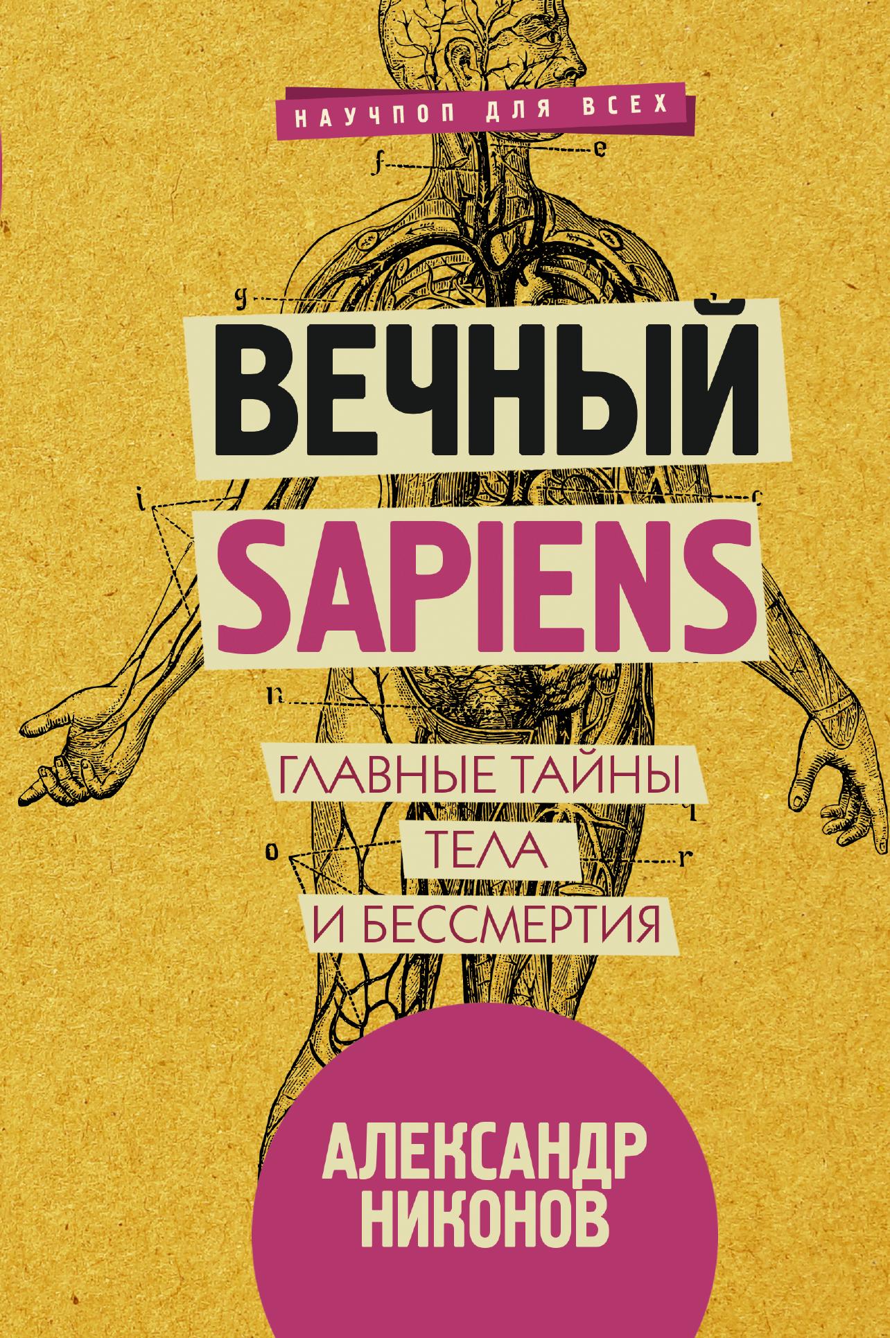 Вечный sapiens. Главные тайны тела и бессмертия ( Никонов А.П.  )