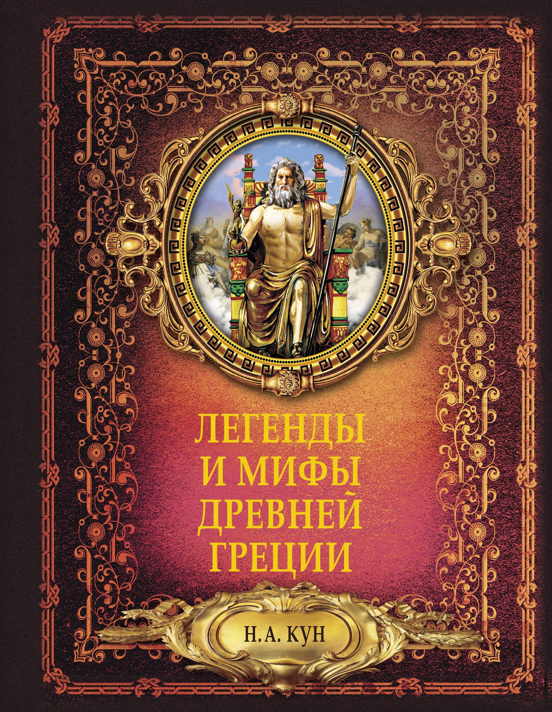 Легенды и мифы древней Греции. ( Кун Николай Альбертович  )